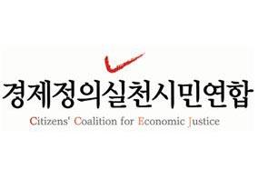 경실련 창립 24주년 기념식 및 후원의 밤 개최, 경제정의실천시민상 시상