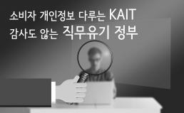 미래부, 개인정보 위탁사업자 KAIT 관리감독 직무유기