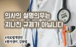 국회는 환자권리 강화법 즉각 처리하라