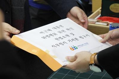 박근혜 대통령 위법행위 위헌 확인 헌법소원 및 직무정지 가처분 청구