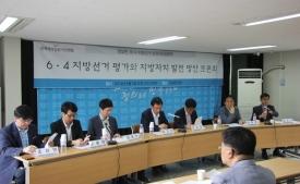 [현장스케치] 6·4 지방선거 평가와  지방자치 발전 방안 토론회