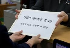 국회의 전경련해산촉구결의안 처리를 촉구하는 경실련 의견서