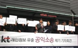 KT 개인정보 유출 공익소송 제기