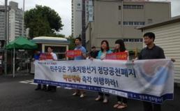 [전국공동기자회견] 민주당은 정당공천폐지 국민약속 이행하라