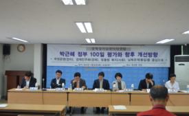 [현장스케치] 박근혜 정부 100일 평가토론회③ – 사회(사회복지•보건의료)