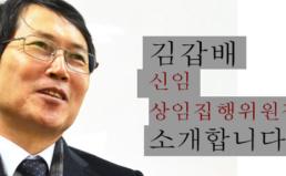 """""""가슴으로 말하고 느끼는 활동"""" 김갑배 상임집행위원장 인터뷰"""