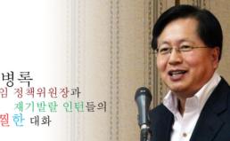 송병록 신임 정책위원장과 재기발랄 인턴들의 아찔한 대화