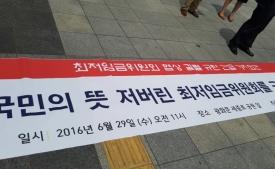 최저임금위원회 협상 결렬 규탄 긴급 기자회견