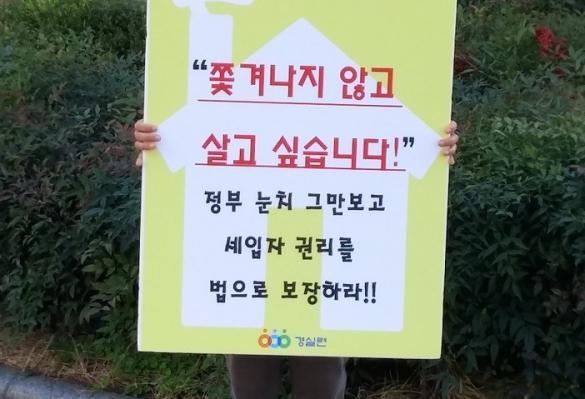 [서민주거안정 소망캠페인] 여섯째날 – '1인 시위' 2일차