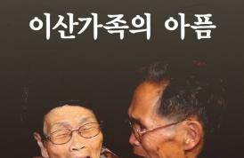 이산가족 상봉, 이런 식으로는 150년이 소요됩니다.