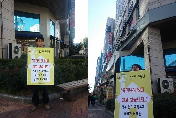[서민주거안정 소망캠페인] 일곱째날 – '1인 시위' 3일차