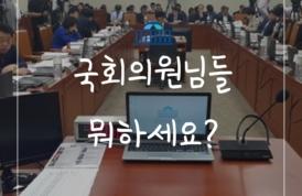 2016년 국감 평가- 국회의원님들! 뭐하세요?