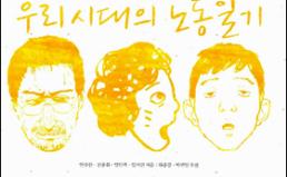 [문화산책] 4천원의 반란을 꿈꾼다