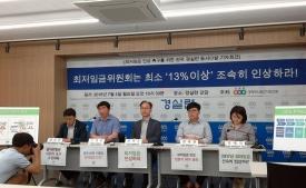 최저임금 인상 촉구 전국 경실련 '동시다발' 기자회견