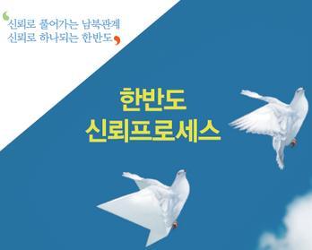 [칼럼] 느낄 수 없는 신뢰: 한반도 신뢰 프로세스_김범 콕스 1기