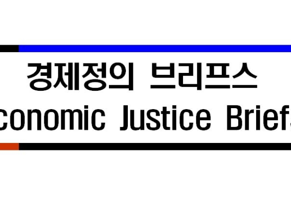 [경제정의브리프스] 가업상속공제제도의 문제점과 개선방안_김유찬 경실련 재정세제위원