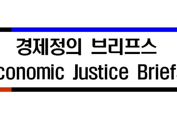 [경제정의브리프스]다국적기업의 사회적책임, 그 실천을 위한 주요 인자는?_박병일 경제정의연구소 기업평가위원