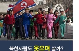 북한 사람도 웃으며 살까?