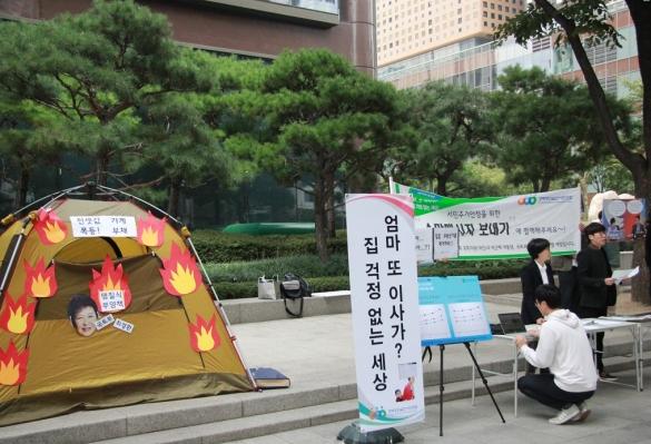 [서민주거안정 소망캠페인] 넷째날 – 거리캠페인(광화문)
