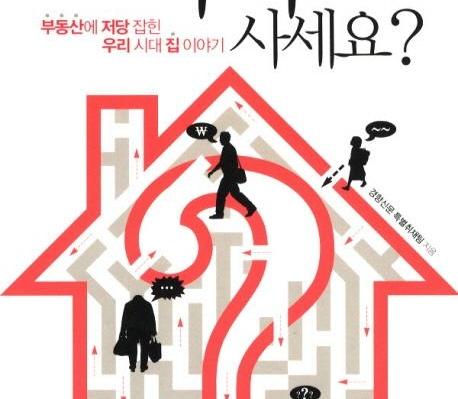 [동숭동 책방골목]  좋은 집, 행복지수가 올라가는 따뜻한 보금자리로 인식되길,,
