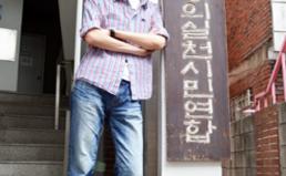 [릴레이인터뷰]모두가 행복한 세상을 꿈꾸는 청년 활동가_이기웅 경제정책팀 간사