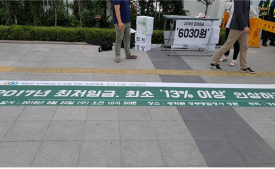 경실련 최저임금 집중행동 주간 선포 기자회견