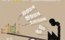 [경실련-오마이뉴스] 남북교류협력 사용설명서④ '열배 남는 장사' 한국은 미지근, 중-러는 후끈