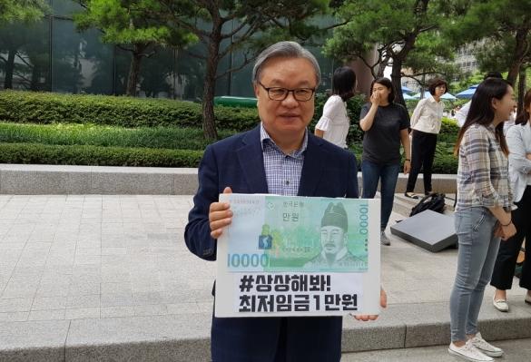 """""""나의 1만원으로 최저임금 1만원을 지지한다""""  #만만캠페인은 진행중!"""