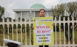 [서민주거안정 소망캠페인] 다섯째날 – '1인 시위' 1일차