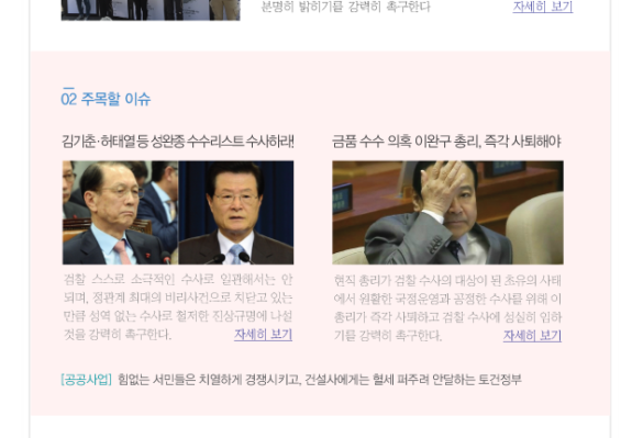 [2015-14] 세월호 참사 1년, 시행령 폐기·진상규명으로 진실을 인양하라!