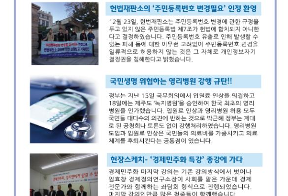 [2015-46] 헌법재판소의 주민등록번호 변경 필요 인정 환영