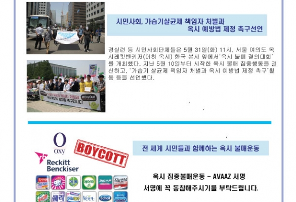 [2016-17호] '일하는 국회' 거부하는 박근혜 대통령의 거부군 행사에 대한 경실련 입장