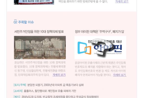 [2015-12] 제3자 제공현황 삭제한 홈플러스 규탄한다!