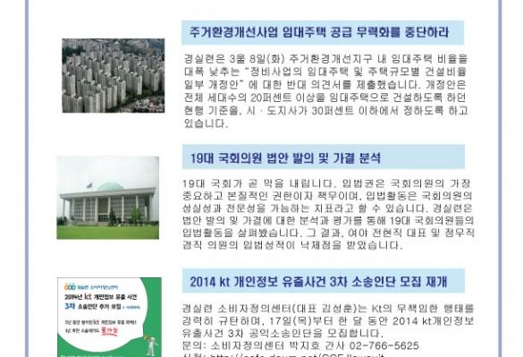 [2016-10] 경실련 20대 국회의원 선거 유권자운동본부 출범