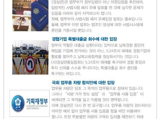 [2015_43] 여야 '학교앞 호텔법' 본회의 처리합의, 정치적 야합 비판한다!