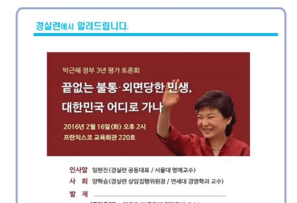 [2016-06] 개성공단 폐쇄는 대북제재가 아닌 입주기업들에 대한 제재