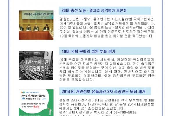[2016-11] 경실련, '5대 부문 경재구조개혁과제' 제시