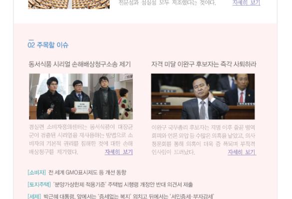 [2015-06]박근혜 정부 2년을 말하다