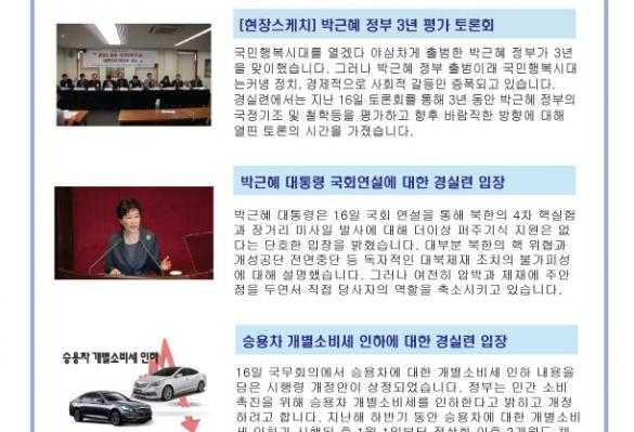 [2016-07] 전문가83%, 박근혜 대통령 직무수행 '잘못했다'