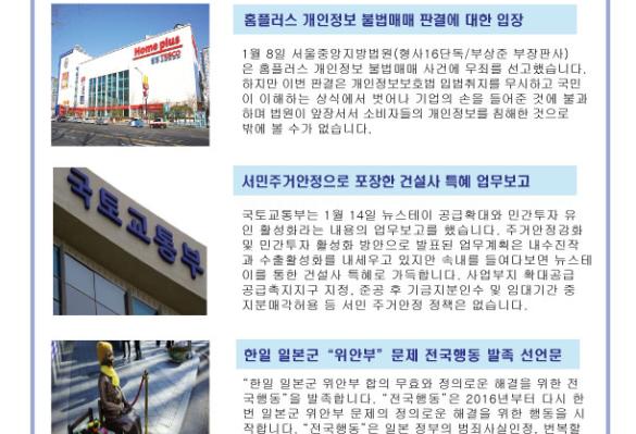 [2016-02] 여전한 남 탓, 북핵·노동개혁·위안부 문제 등 정부의 책임방기