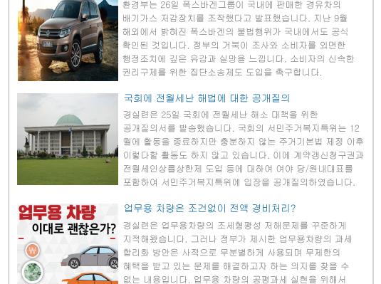 [2015_42] 새누리당의 위헌적 집시법 개정안 발의 규탄한다!