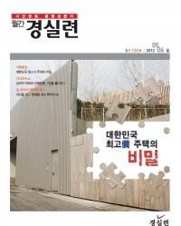 대한민국 최고가 주택의 비밀