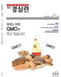 우리는 이미 GMO를 먹고 있습니다.