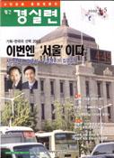 [기획] 한국의 선택 2002 – 이번엔 서울이다