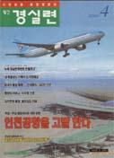[특집] 인천공항을 고발한다