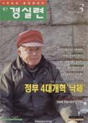 [특집] 정부 4대개혁 평가