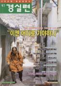 [특집] 빈민의 '시한부 땅' 난곡