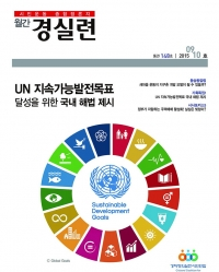 UN 지속가능발전목표