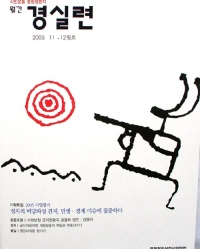 [기획특집]2005사업평가_정치적 비당파성 견지, 민생·경제 이슈에 집중하다