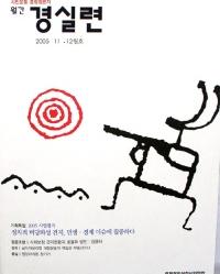 [기획특집Ⅰ]2006 경실련 운동 전망  •  [기획특집Ⅱ]판교 선분양 안된다